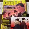 BL雑誌 Cool-B Vol.90 感想  東京24区 ディストピアの王 ウルCなど 表紙大選挙 結果発表