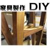 家具の制作関連記事まとめ