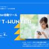 Twitter自動化ツール T-HUNTER(Tハンター)を解説。超豪華オリジナル10大特典付き!