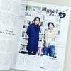 GINZA10月号「結婚への道」を読んで