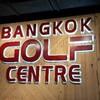 ゴルフのレッスン情報@バンコクゴルフセンター/Golf Lesson at Bangkok Golf Centre in Bangkok, Thailand