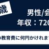 【36歳 / 会社員】年収:720万円 子供の教育資金には何円までかけれますか?