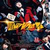 【iTunes Store】「映画 賭ケグルイ」今週の映画 102円レンタル