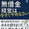「節税・無借金」経営は今すぐやめなさい(久保 龍太郎):会社を潰さず成長するための考え方
