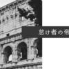 【海外記事より】怠け者の帝国