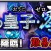 【モンスト】水の超絶零シリーズ、ヤマトタケル零を攻略!