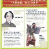 大阪■12/10・12/21■おおさかの芸能 「大衆演劇」「狂言」の世界