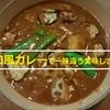 和風カレーで一味違った美味しさを楽しみました♬