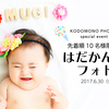 2017/6/30(金)10名さま限定!コドモノフォト企画♥はだかんぼフォト♥を開催いたします!