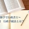 〜独学で行政書士〜 第5回 行政手続法とは?