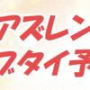【アズレン】サブタイトル予想ツール【アニメ】