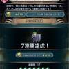 【縛鎖の闘技場】駆け込み終了:スコア4,898