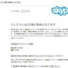 日本のユーザーがSkypeクレジットを再有効化する方法