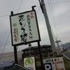 山陽本線から見えたお店~自然生家(じねんじょうや)