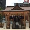 日本橋神社巡り その1