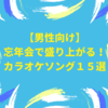 男性向け!忘年会で盛り上がるカラオケソング15選