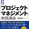 伊藤大輔「プロジェクトマネジメント講座」を読んでプロマネの重要性を知ろう!