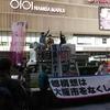 10月31日の社民党の大阪市廃止反対の街頭宣伝