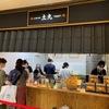 「土九」県内でも人気のたい焼き屋さんが金沢駅にも出来たんで買ってきました