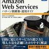 Amazon Web Services パターン別構築・運用ガイドの改訂第2版が出ました