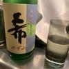 大吟醸 希(長野県 麗人酒造)
