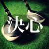 【ゴルフ】5番ウッド君と7番ユーティリティ君は先発に固定します。
