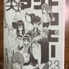 【C97】コミックマーケット3日目 参加のお知らせ