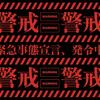 ついに福岡も3度目の「緊急事態宣言」が発令される。