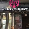 こむ散歩〜中目黒のオススメ店