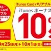 サークルKサンクスでiTunesカード10%増量キャンペーン開催中 (2017年10月1日まで)