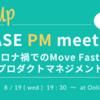 zoomイベント開催!BASE PM meetup-リモート下でのMove Fastなプロダクトマネジメント