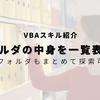 【VBA】複数フォルダ内のファイルを一括取得!フォルダも含めて表示!