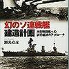 読書メモ「幻のソ連戦艦建造計画」の4
