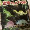 100円ショップのおもちゃ【光る恐竜フィギュア】