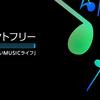 MUSIC カウントフリー
