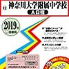 神奈川大学附属中学校、9月以降開催の学校見学会の予約は明日8/1 10:00~!