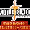 『バトル オブ ブレイド』配信日は11月27日!スクエニ新作アプリ