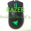 【レビュー】Razer DeathAdder Elite約半年使用!  〜やっと出会えた最高のマウス〜