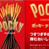 ポッキーの製造工程を見学。グリコピア神戸をご紹介!デートにもファミリーにもおすすめです。