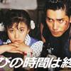 【日本映画】「遊びの時間は終わらない〔1991〕」ってなんだ?