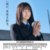 第93回選抜高等学校野球大会、小泉のんさん「センバツ応援ポスター」プレゼント!