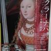 国立国際美術館「クラーナハ展 500年後の誘惑」行ってきたレポ
