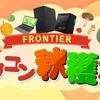 【コスパ最強】Frontierがパソコン秋穫祭を開催!Core i7 × RTX 2070 SUPER搭載GAシリーズが14万円台!期間は10月15日まで
