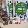 LINE@導入成功事例として紹介されました