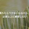 【紳竜の研究】マンネリは心を動かさない【CH1.才能と努力】