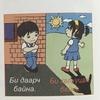 2年生:生活科「気温と影と電気?!」
