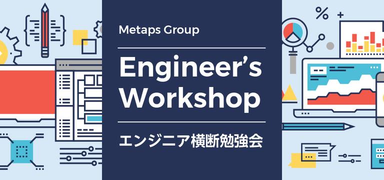 【エンジニア グループ横断勉強会】re:shineの開発基盤について