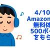 【4/10まで】Amazon Music Unlimitedを無料体験して500ポイントをもらおう