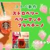 【スタバ新作】4月はいちご!ストロベリーベリーマッチフラペチーノをレポするよ!