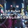 DJI Pocket 2 Creatorコンボをレンタルしたので開封
